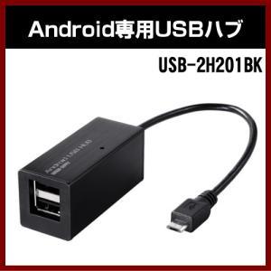 サンワサプライ Android専用 USBハブ (USB-2H201BK) shins