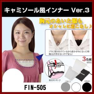 キャミソール風インナー Ver.3 FIN-505 3色組|shins