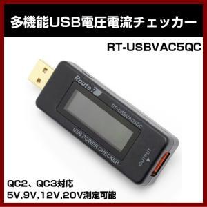 USB電圧 QC2、QC3対応 5V,9V,12V,20V 測定可能 多機能USB電圧電流チェッカー RT-USBVAC5QC ルートアール