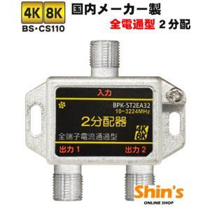 アンテナ 分配器 4k8k 対応 全端子電流通過型 2分配器 #BPK-ST2EA32 アンテナ|shins