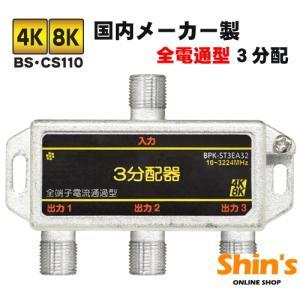 アンテナ 分配器 4k8k 対応 全端子電流通過型 3分配器 #BPK-ST3EA32|shins