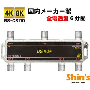 アンテナ 分配器 4k8k 対応 全端子電流通過型 6分配器 #BPK-ST6EA32|shins