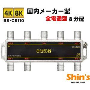 アンテナ 分配器 4k8k 対応 全端子電流通過型 8分配器 #BPK-ST8EA32|shins