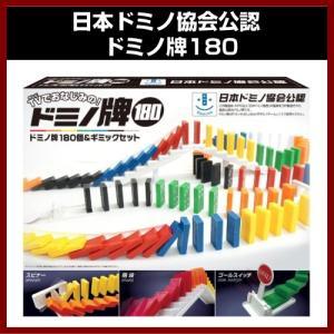 ハナヤマ 日本ドミノ協会公認 ドミノ牌180 ドミノ|shins