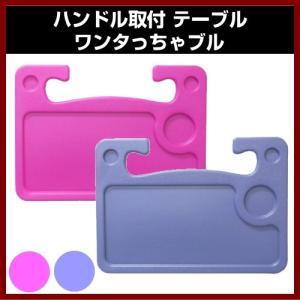 ハンドル取付 テーブル ワンタっちゃブル 2色 FF-5566 ダークネイビー FF-5567 パッションピンク shins
