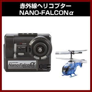CCP 赤外線ヘリコプター NANO-FALCONα ナノファルコンアルファ リアルブルー shins