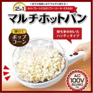 2in1マルチホットパン HAC-1757 キッチン家電 生活家電 家電製品 台所用品 キッチン用品|shins