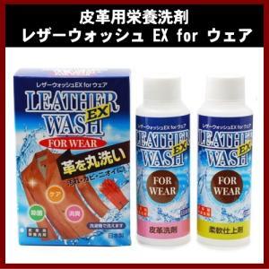 皮革用栄養洗剤 レザーウォッシュ EX for ウェア|shins