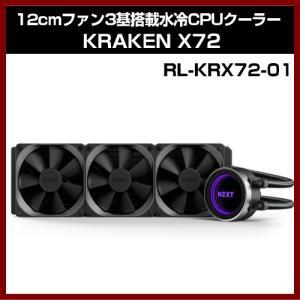 RL-KRX72-01 水冷CPU12cmファン3基搭載水冷CPUクーラー KRAKEN X72 NZXT|shins