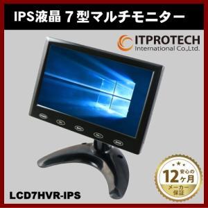 液晶モニター IPSパネル搭載 7インチ マルチモニター LCD7HVR-IPS ITPROTEC|shins