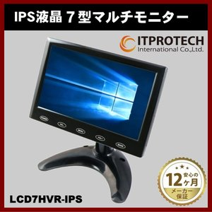 ITプロテック IPS液晶パネル搭載 7型マルチモニター LCD7HVR-IPS|shins