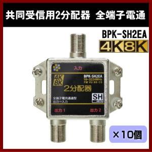 分配器 4K8K 全端子電流通過型 2分配器 BPK-SH2EA 10個セット SHマーク アンテナ|shins