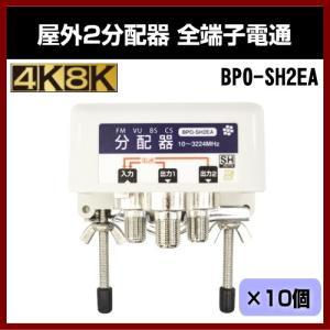 分配器 4K8K 全端子電流通過型 屋外用 2分配器 BPO-SH2EA 10個セット SHマーク アンテナ|shins