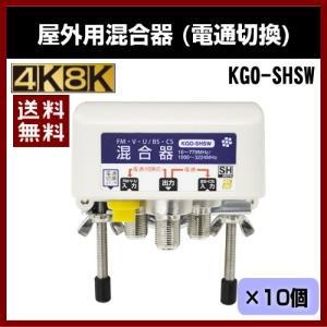混合器 4K8K 屋外用 電通切替スイッチ付 KGO-SHSW 10個セットSHマーク|shins