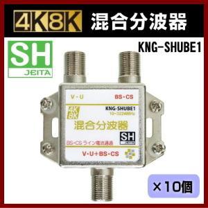 混合分波器 4K8K BS/CS電通 #KNG-SHUBE1 10個セット 室内用 分波器 混合器 3224MHz アンテナ|shins