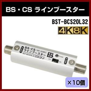 BS CS ラインブースター 4K8K BST-BCS20L32 10個セット 屋内用  BSブースター CSブースター アンテナ|shins