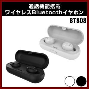(定形外可) ナガオカ 左右完全独立のワイヤレスBluetoothイヤホン(通話機能搭載) BT808 ホワイト/BT808WH ブラック/BT808BK ナガオカトレーディング|shins