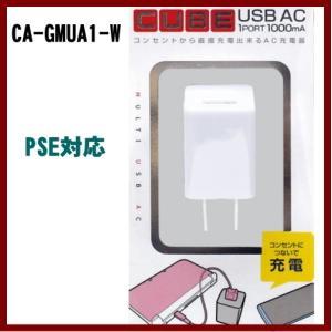 (定形外郵便無料) USB-ACアダプタ (CAーGMUA1-W ) 1A 出力|shins