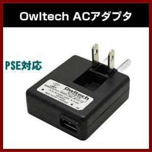 (メール便無料) Owltech ACアダプタ 1A (OWLーACシリーズ) ブラック|shins