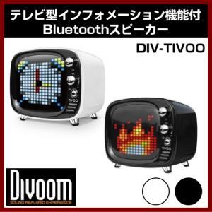 Divoom 新型インフォレトロなブラウン管 テレビ型 インフォメーション機能付 Bluetoothスピーカー Divoom 「DIV-TIVOO」DIV-TIVOO-WH DIV-TIVOO-BK|shins