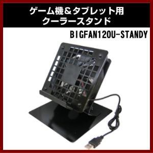 (定形外郵便) TIMELY クーラースタンド USB12cmファン搭載 ゲーム機用 タブレット用 BIGFAN120U-STANDY shins