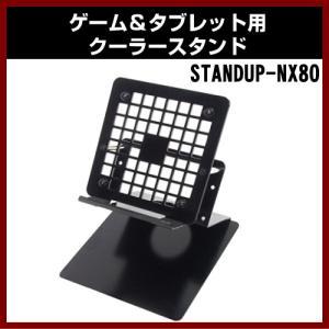 (定形外郵便) TIMELY 「BIGFAN80U」を搭載できるスタンド クーラースタンド ゲーム機用 タブレット用 STANDUP-NX80 shins