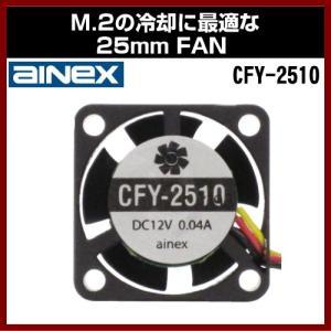 M.2 ヒートシンク CFY-2510 M.2の冷却に最適な25mm FAN ainex shins