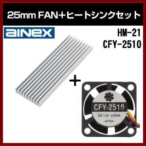 M.2 ヒートシンク CFY-2510 HM-21 m.2の冷却に最適な25mm FAN+ヒートシンクセット (FAN:CFY-2510)(ヒートシンク:HMー21)ainex shins