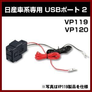(定形外郵便可) ホンダ車系専用 USBポート 2 (VP119/VP120) DC12V 出力電圧約DC5V VP119 VP120|shins