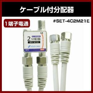 ケーブル付き 分配器 2分配器 #SET-4C2M21E 2.6GHz対応 F型接栓タイプ 1端子電通 アンテナ|shins