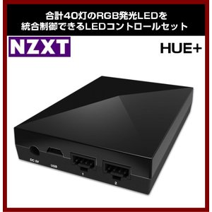 (NZXT)  HUE+ 高度な PC 照明 ソリューション shins