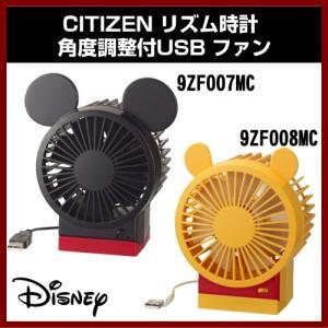 CITIZEN リズム時計 2段風量 角度調整付USB ファン Disney ミッキー  9ZF007MC プーさん 9ZF008MC 扇風機 ディズニー|shins