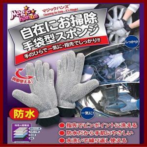 手袋型スポンジ マジックハンズ・両手用(2枚入) MC-112 手袋型洗浄スポンジ ホイール エンジン部 洗車 お掃除|shins