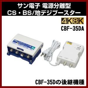 テレビ ブースタ 4K8K CBF-K35D 電源分離型 サン電子 屋外用 屋内用 CS・BS/UHF|shins