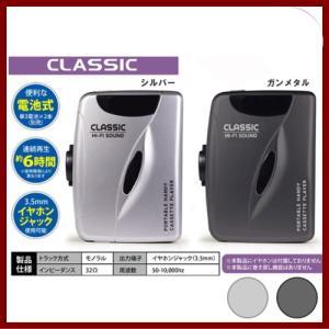 (定形外郵便無料) Hi-Fi SOUND ポータブル ハンディーカセットプレーヤー クラシック CLASSIC 全2色 シルバー ガンメタル shins