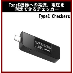 USBチェッカー ACK2 TypeC 用 電流電圧チェッカー TypeC  エアリア|shins
