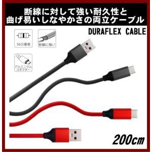 TypeCケーブル【200cm】 DURAFLEX CABLE (ドラフレックケーブル)【エアリア】SD-UAC05-BK SD-UAC05-RD|shins