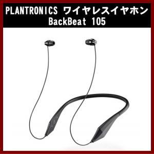 PLANTRONICS Bluetooth ワイヤレスイヤホン ネックバンド型 BackBeat 105 BACKBEAT105|shins