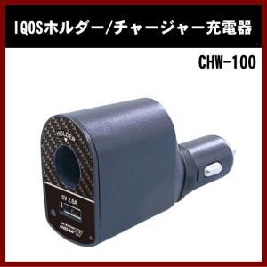 (定形外郵便無料) HEATING CIGAR W IQOS充電器 DC12V/24V対応 CHW-100 車載用|shins
