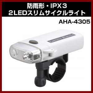 防雨形・IPX3 2LEDスリムサイクルライト AHA-4305 単4形電池 点滅式サイクルライト|shins