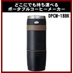 珈琲 DPCM-18BK 2Way ポータブル コーヒーメーカー ONECOFFEE/ワンコーヒー|shins