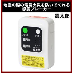 もしもの地震に 震太郎(しんたろう)工事不要の簡単設置 通電火災 を防ぐ 感震ブレーカー 大和電器|shins
