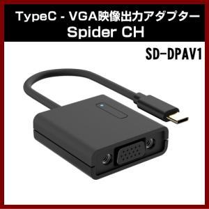 TypeC - VGA映像出力アダプター Spider CV (SD-DPAV1) AREA|shins