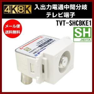 アンテナ 4K 8K 壁面テレビ端子 #TVT-SHCBKE1 SHマーク登録 入力出力間電通型