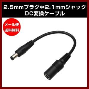 2.5mmプラグ⇒2.1mmジャック DC変換ケーブル DCCABLE-2.1MMJ-2.5MMP (DCプラグ) C-13429|shins