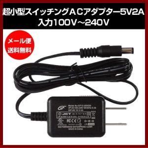 超小型スイッチングACアダプター5V2A 入力100V〜240V GF12-US0520 (M-01801)|shins