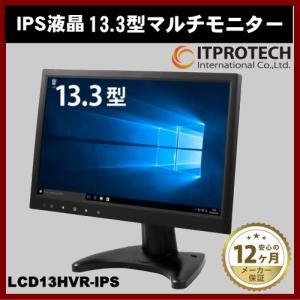 ITPROTECH IPS液晶パネル搭載 13.3型マルチモニター LCD13HVR-IPS メディアプレイヤー機能搭載|shins
