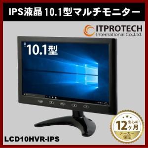液晶モニター IPSパネル搭載 10.1インチ マルチモニター LCD10HVR-IPS ITPROTEC 10インチ|shins