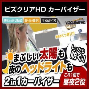 Vizclear HD car Visor ビズクリア HD カーバイザー 1個 車 サンバイザー サンシェード|shins