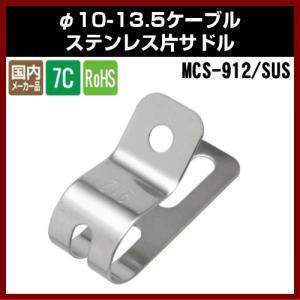 φ10-13.5ケーブル ステンレス片サドル 10個 MCS-912/SUS バラ売|shins